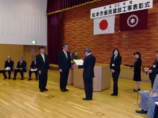 平成25年度 松本市優良建設工事表彰を受賞しました